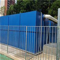 400噸/天農村地埋式污水處理設備