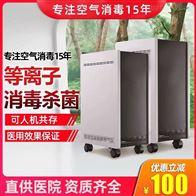 DY-500台江县学校中型空气消毒机质量好
