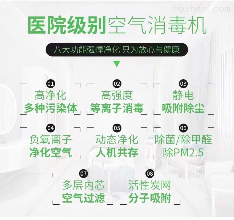 永清县医院空气杀菌用什么照片