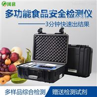 FT-SC水产品荧光定量检测系统