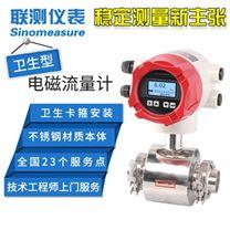 联测LDG-SINW卫生型电磁流量计