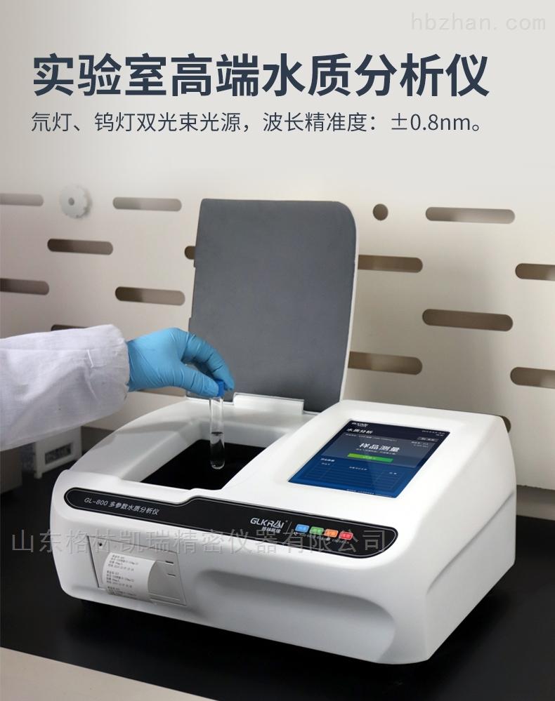 Cod测定仪哪家好现货直销,COD测定仪水质检测专用,全国顺丰包邮