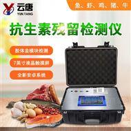 YT-KSS肉类抗生素检测仪器厂家