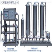 西安洗车场污水处理设备
