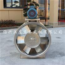 上虞三禾电机外置型不锈钢轴流风机