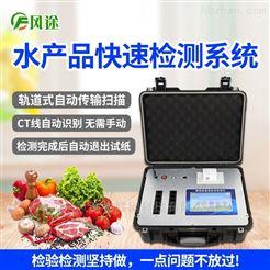 FT-SC1水产品快检系统