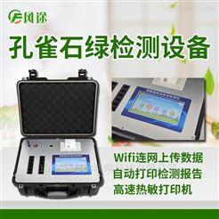 FT-SC1孔雀石绿检测设备