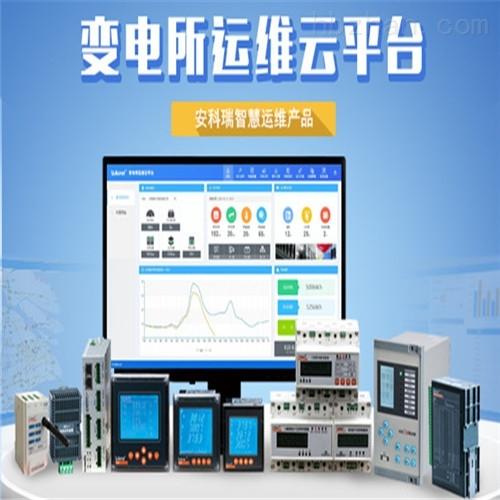 电力改造监控云平台 电力系统运维服务方案