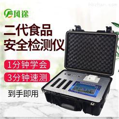 FT-GS100食品检测仪器有什么