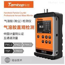 Temtop气溶胶(粉尘)监测仪 PMD 351