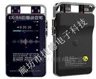 EX-9A防爆录音笔厂家