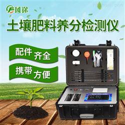 FT-Q8000高精度土壤肥料养分检测仪