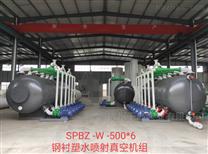 钢衬塑水循环真空泵