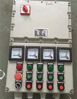 BXK电动阀就地防爆控制箱