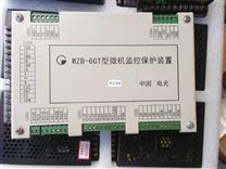中国电光WZB-6GT馈电保护装置