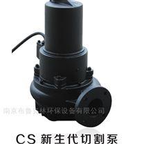 CS系列潜水切割泵