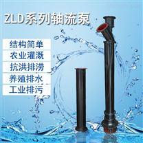 4寸鱼塘泵三角水泵厂轴流泵