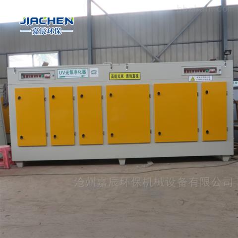 上海光氧废气净化设备供应商