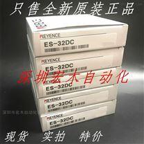 基恩士ES-32DC分离型接近传感器KEYENCE