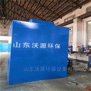 沃源环保一体化新农村生活污水处理设备