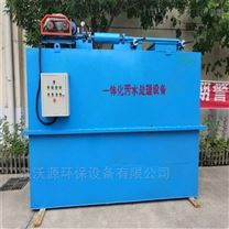 一体化制革厂水废水处理设备