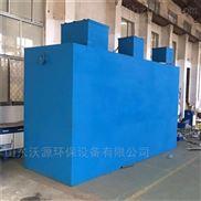 一体化工业废水处理成套设备
