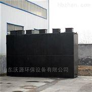 成套式洗涤污水处理设备
