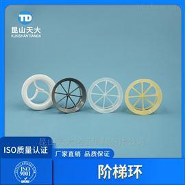 常压脱硫塔塑料PP聚丙烯材质阶梯环填料