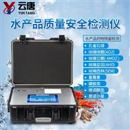 YT-SC(新品)肉类水产品检测仪