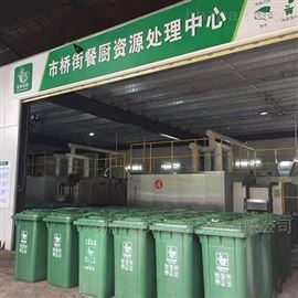 5000B廚余垃圾處理設備