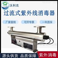 重庆沃利克低耗能紫外线消毒装置环保设备