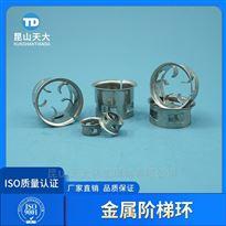 金属阶梯环CMR填料SS304材质316L材质