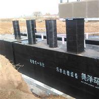 一体化生活污水处理系统
