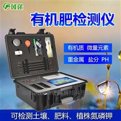 FT-Q6000有机肥检测仪