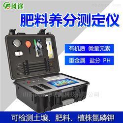 FT-Q6000有机肥检测仪器厂家
