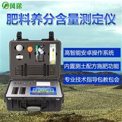FT-Q4000肥料养分快速检测仪