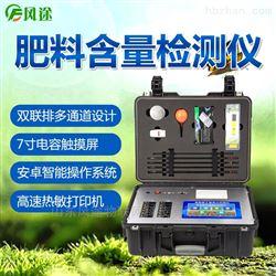 FT-Q10000肥料养分含量检测仪厂家