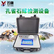 YT-SC孔雀石绿检测设备