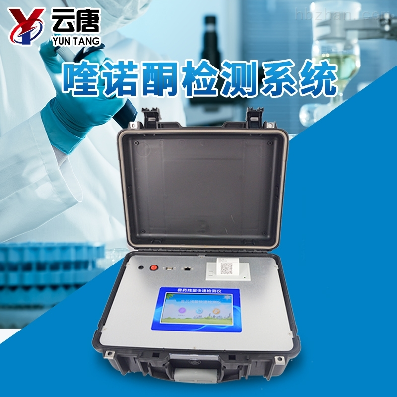 水产品质量安全检测仪