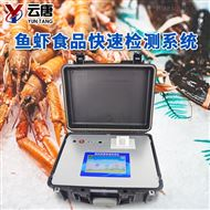 YT-SC水产品安全检测仪参数
