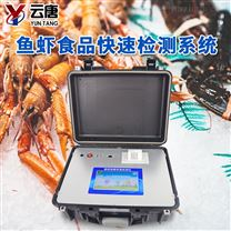 鱼虾食品安全快速检测系统怎么样