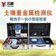 YT-ZJA土壤重金属测定仪