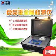 YT-XSZ食品重金属快速测定仪