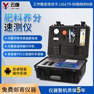 YT-TR01土壤分析仪器