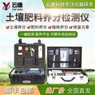 YT-F2化肥质量检测仪