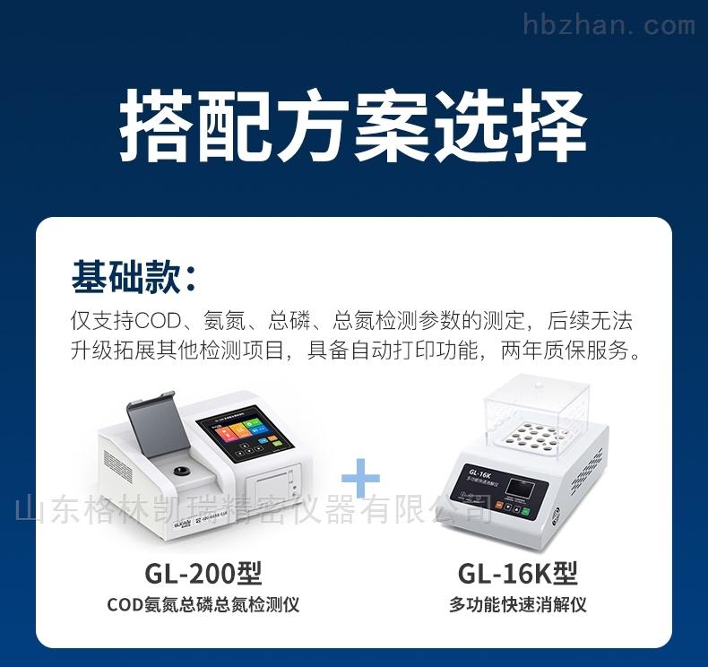 国产cod测定仪新产品,化学需氧量分析仪水质检测,全国顺丰包邮