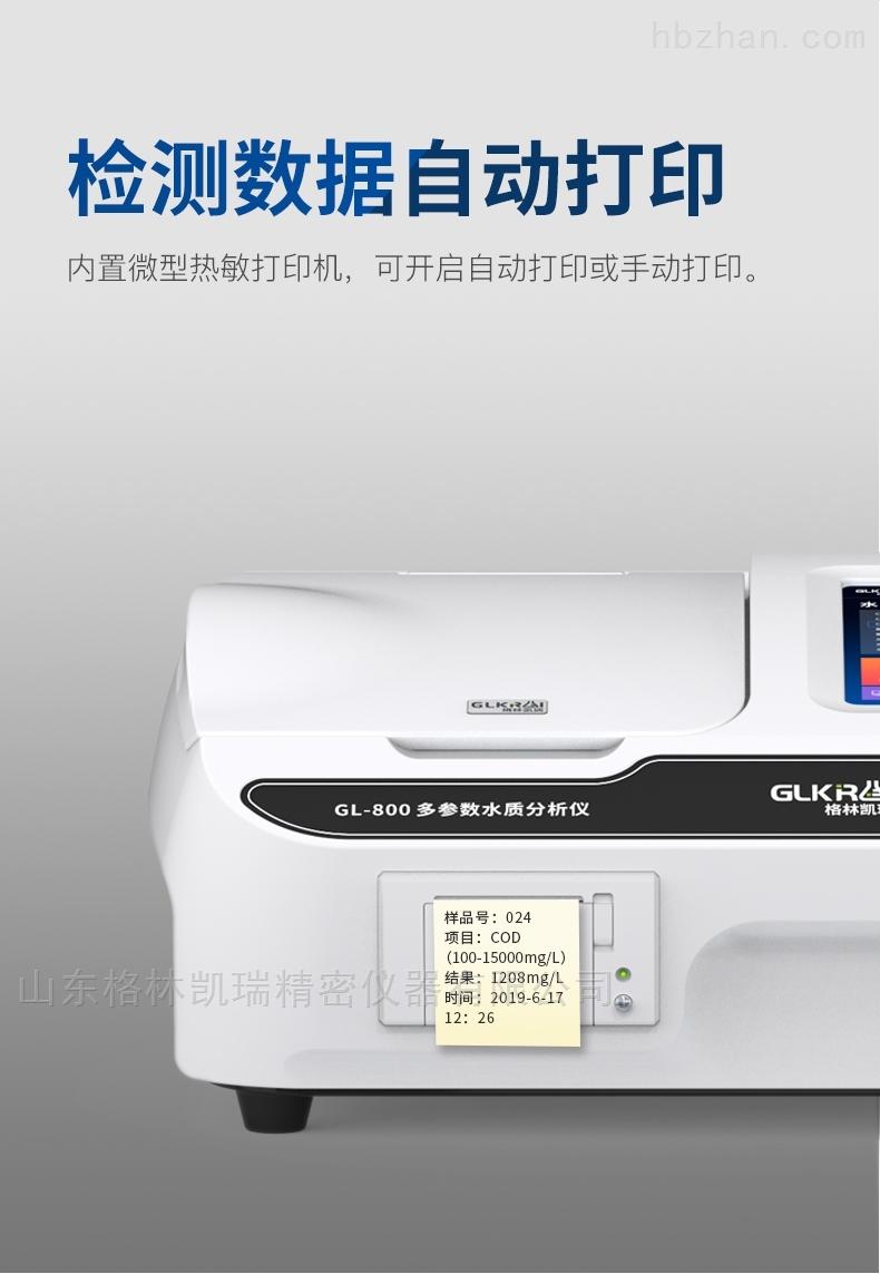 在线cod测定仪现货供应,COD水质测定仪销售,全国顺丰包邮