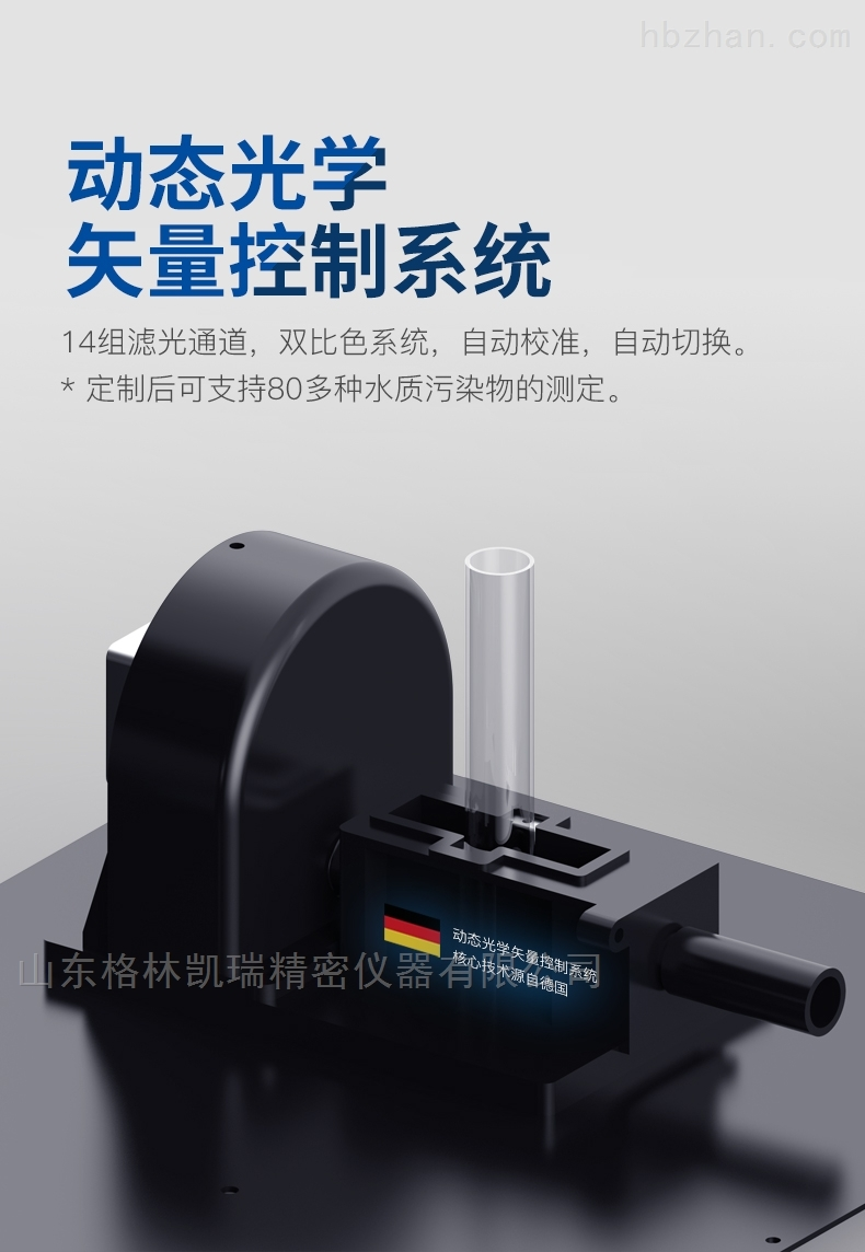 在线cod测定仪高新技术,实验室水质分析仪厂家,全国顺丰包邮