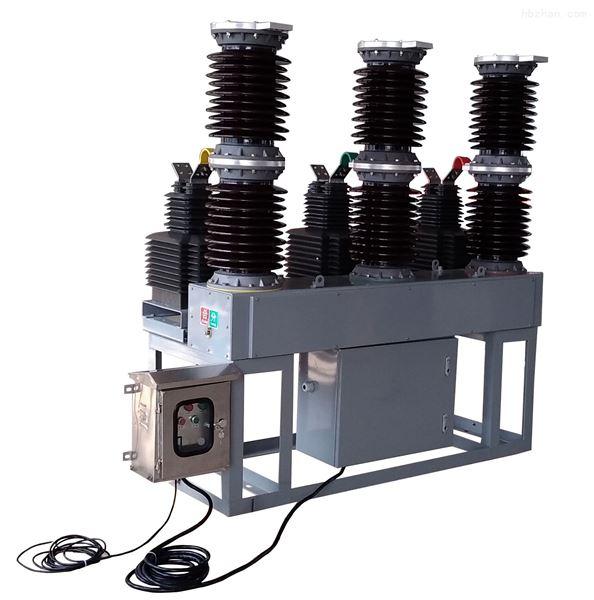 ZW7-40.5户外真空高压电动开关