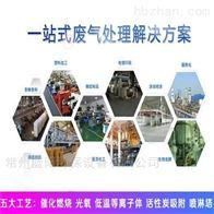 安徽活性炭光氧催化燃烧设备生产厂家